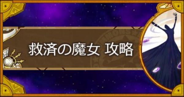 【滅】絶望の見滝原(救済の魔女)攻略のおすすめモンスター