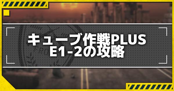 E1-2「コーナーファースト」の攻略 | キューブPLUS
