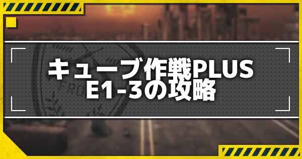 E1-3「レイヤーバイレイヤー」の攻略 | キューブPLUS