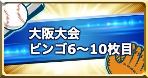 大阪大会予選のビンゴカード一覧(6〜10枚目) パワチャン