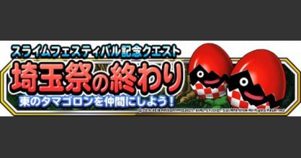 「埼玉祭の終わり」攻略!東のタマゴロンを入手しよう!