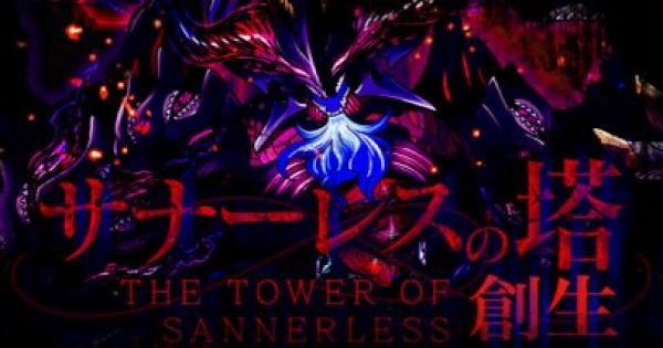 サナーレスの塔 攻略一覧