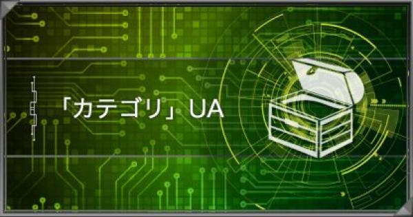 UAカテゴリの紹介|派生デッキと関連カード