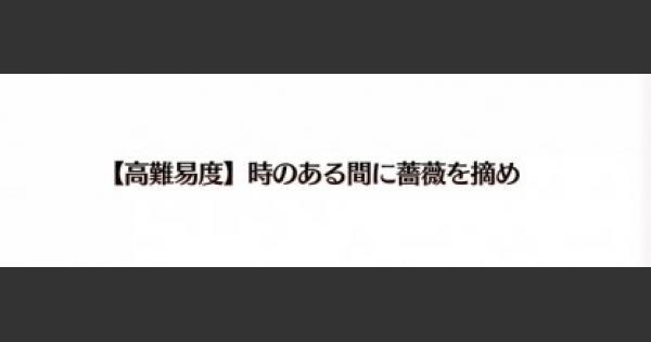 復刻:Fate/Zeroコラボの高難易度クエスト攻略