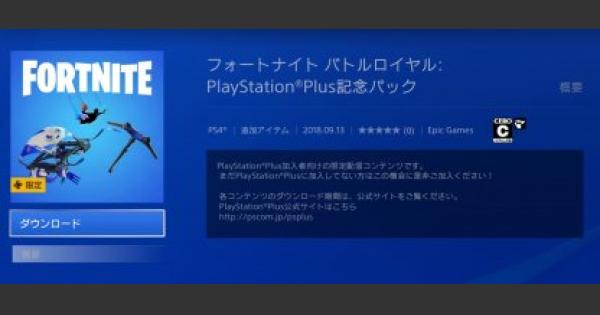 PlayStationPLUS記念パックのダウンロード方法