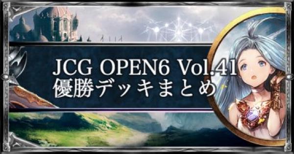 JCG OPEN6 Vol.41 ローテ大会優勝デッキ紹介