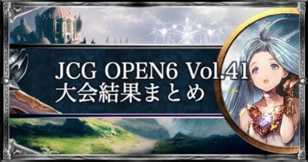 JCG OPEN6 Vol.41 ローテ大会の結果まとめ