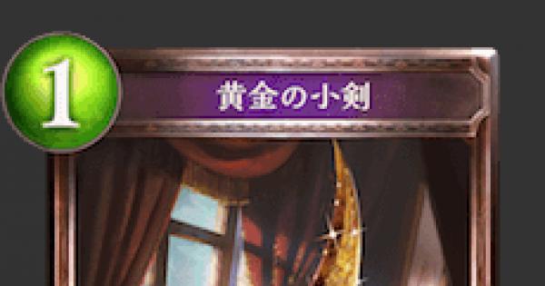 黄金の小剣の情報
