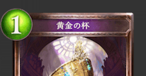 黄金の杯の情報