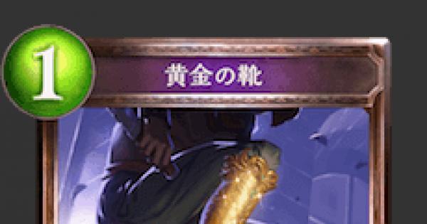黄金の靴の情報