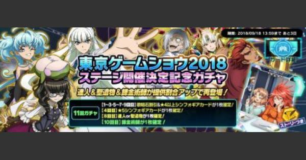 東京ゲームショウ2018ステージ開催決定記念ガチャまとめ
