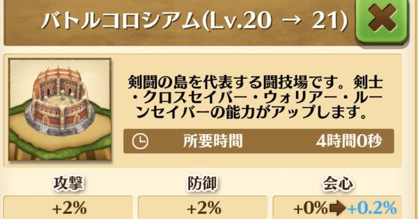 バトルコロシアムの必要ルーン数【上限解放!】
