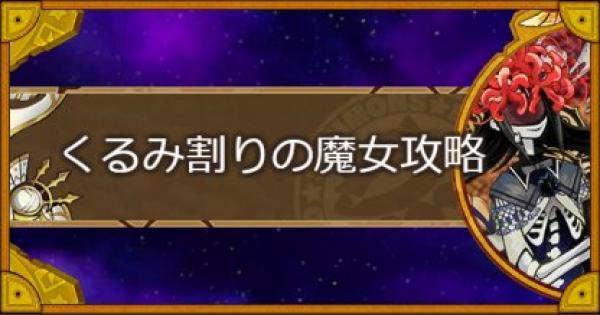 【神】偽りの見滝原(くるみ割りの魔女)攻略おすすめモンスター