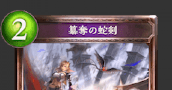 簒奪の蛇剣の評価と採用デッキ