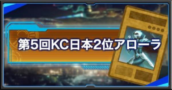 第5回KC日本2位!  アローラさんを大特集!
