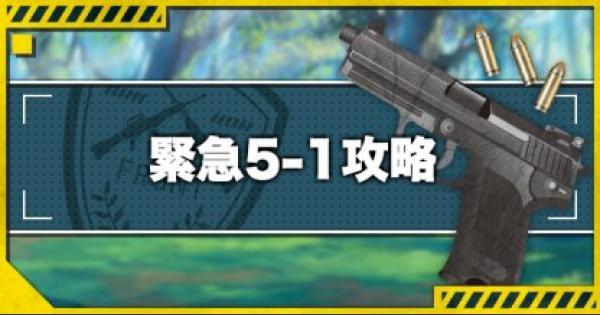 緊急5-1e攻略!金勲章(S評価)の取り方とドロップキャラ