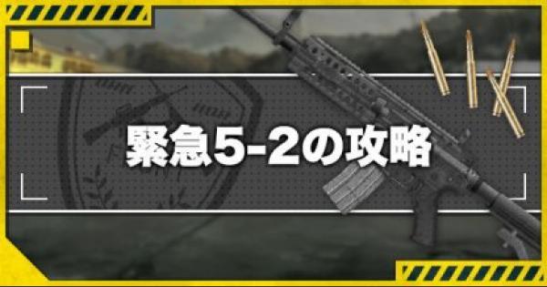 緊急5-2e攻略!金勲章(S評価)の取り方とドロップキャラ