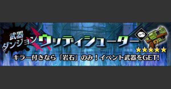 ウッディシューター【超級】攻略と適正キャラ 武器ダンジョン