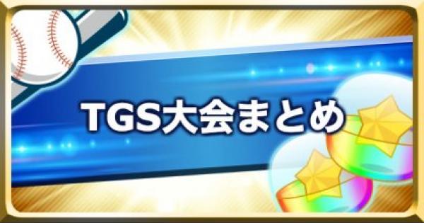 TGS2018オンライン大会・頂上決戦まとめ