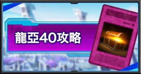 龍亞(るあ)40周回攻略情報 おすすめドロップカードも紹介