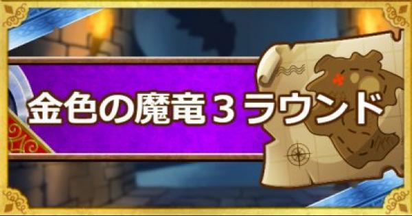 「呪われし魔宮」金色の魔竜を3ラウンド以内で攻略!