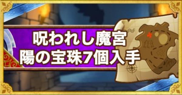 「呪われし魔宮」陽の宝珠7個入手ミッション攻略!