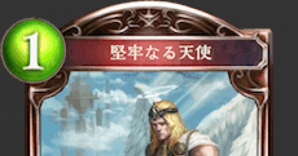 堅牢なる天使の評価と採用デッキ