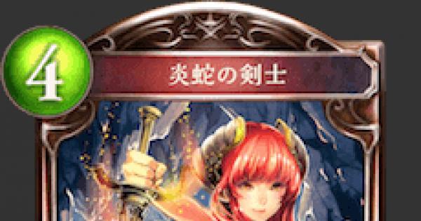炎蛇の剣士の評価と採用デッキ