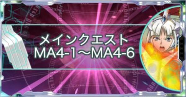 メインクエスト攻略(MA4-1〜MA4-6)