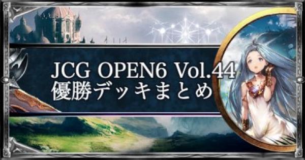 JCG OPEN6 Vol.44 ローテ大会の優勝デッキ紹介