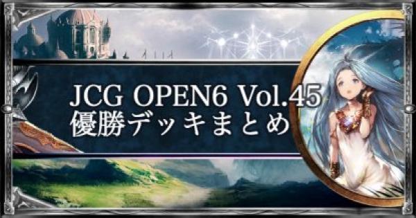 JCG OPEN6 Vol.45 ローテ大会の優勝デッキ紹介