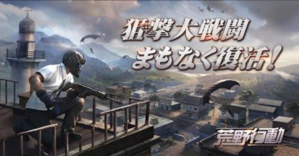 『狙撃大戦闘』復活!スマホ版アップデートまとめ【9/27】