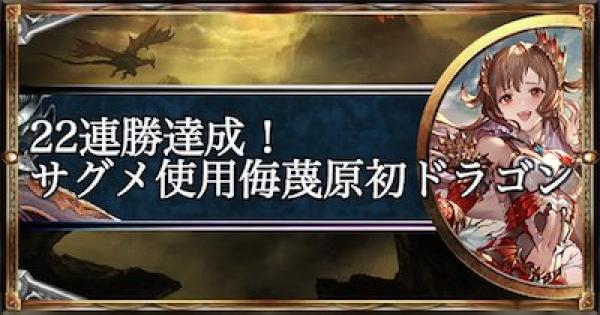 ローテーション22連勝!サグメ使用侮蔑原初ドラゴン!