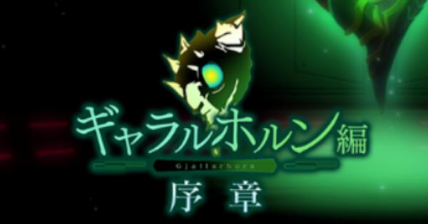 XDクエスト(ギャラルホルン編)について解説!