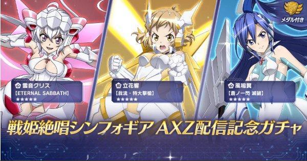 戦姫絶唱シンフォギアAXZ配信記念ガチャ登場カードまとめ
