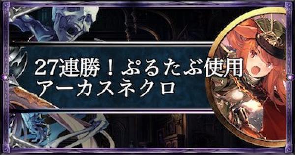 怒涛の27連勝!ぷるたぶ使用アーカスネクロ!
