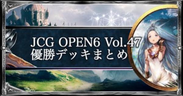 JCG OPEN6 Vol.47 ローテ大会の優勝デッキ紹介