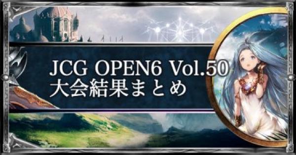 JCG OPEN6 Vol.50 ローテ大会の結果まとめ
