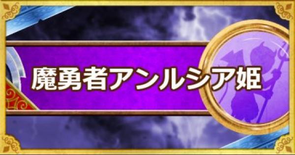 魔勇者アンルシア姫(新生転生)の評価とおすすめ特技
