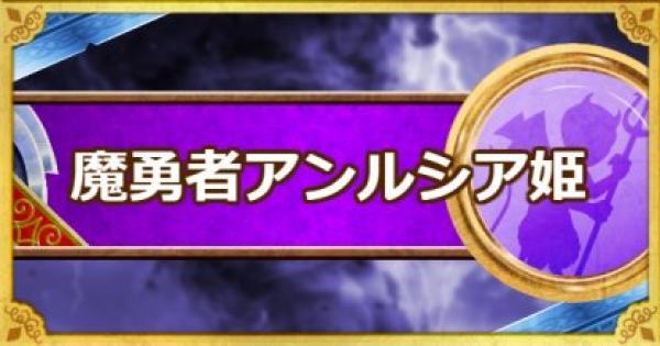 魔勇者アンルシア姫(S)の評価とステータス
