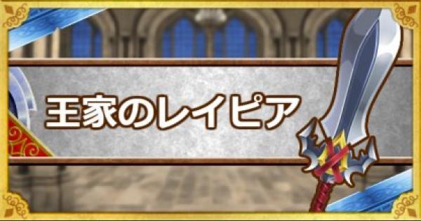 王家のレイピア(S)の能力とおすすめの錬金効果