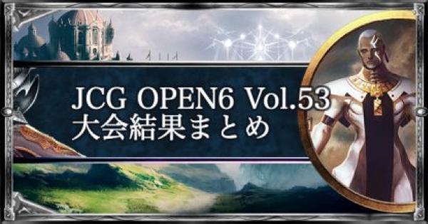 JCG OPEN6 Vol.53 ローテ大会の結果まとめ