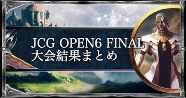 JCG OPEN6 FINAL アンリミ大会の結果まとめ