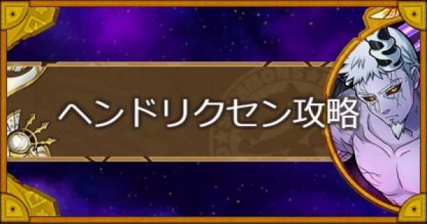 【神】ヘンドリクセン(リオネス王都)攻略のおすすめモンスター