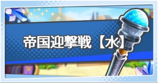ディアネル帝国迎撃戦【水】の攻略とおすすめキャラ