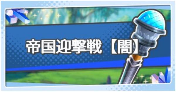 ディアネル帝国迎撃戦【闇】の攻略とおすすめキャラ