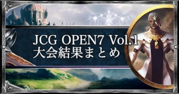 JCG OPEN7 Vol.1 ローテ大会の結果まとめ