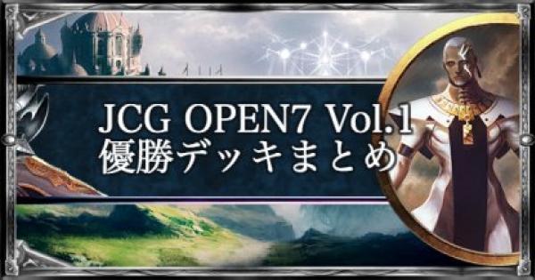 JCG OPEN7 Vol.1 ローテ大会の優勝者デッキ紹介