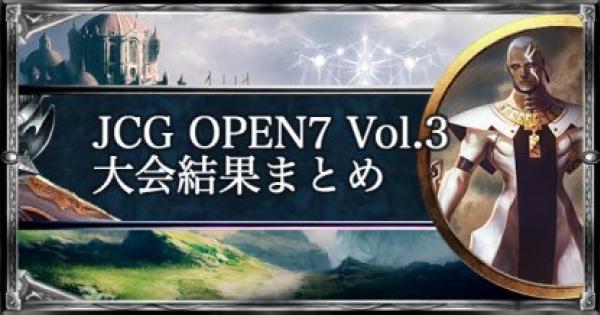 JCG OPEN7 Vol.3 ローテ大会の結果まとめ