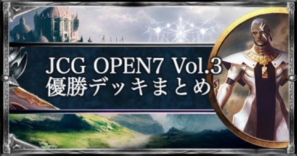JCG OPEN7 Vol.3 ローテ大会の優勝者デッキ紹介